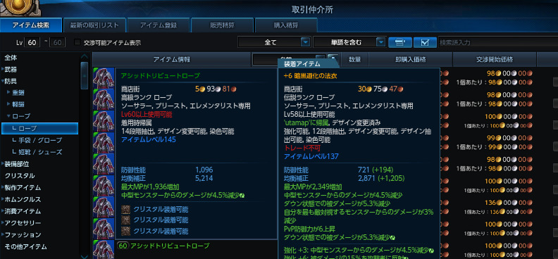 TERA_ScreenShot_20130307_000927.jpg