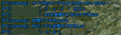 TERA_ScreenShot_20130514_234528.jpg