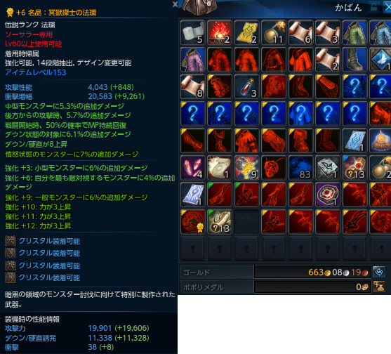 TERA_ScreenShot_20130519_171037.jpg