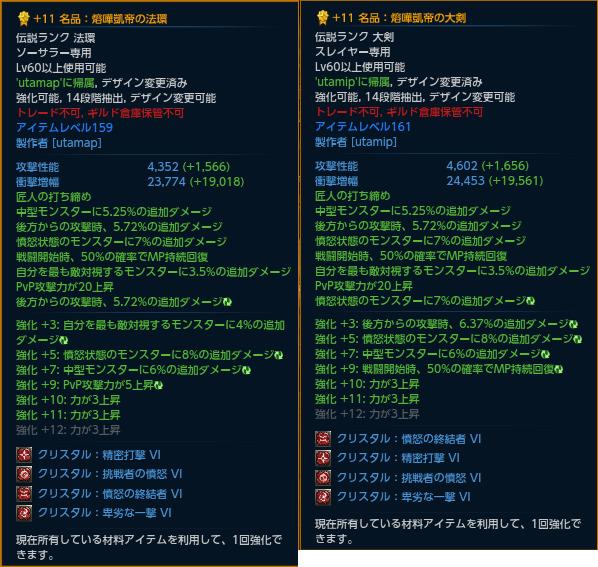 TERA_ScreenShot_20140301_134506.jpg