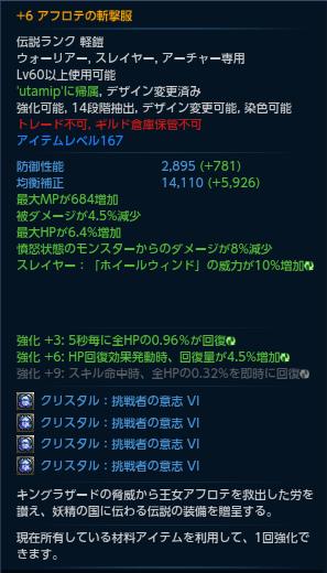 TERA_ScreenShot_20140304_154713.jpg