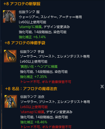 TERA_ScreenShot_20140314_215043.jpg