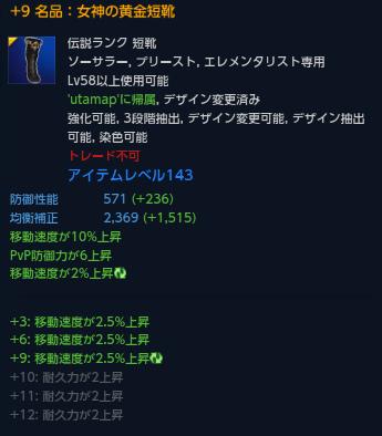 TERA_ScreenShot_20140621_114823.jpg